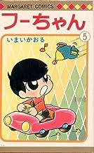 フーちゃん 5 (マーガレットコミックス)