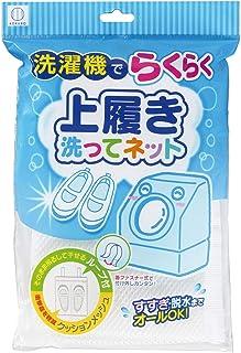 小久保工業所 上履き用 洗濯ネット ネットに入れてらくらく洗濯 上履き洗ってネット 約265×175×4mm (吊干ループ付) すすぎや脱水にも KL-037