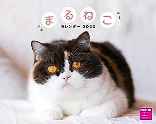 カレンダー2020壁掛け まるねこ カレンダー2020(ネコ・パブリッシング) ([カレンダー])