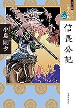 ワイド版 マンガ日本の古典22-信長公記 (全集)
