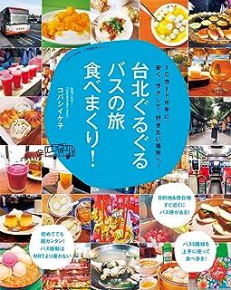 台北ぐるぐるバスの旅 食べまくり!: ICカード片手に、安く、ラクして、行きたい場所へ! (小学館実用シリーズ LADY BIRD)