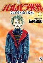 表紙: バルバラ異界(1) (flowers コミックス) | 萩尾望都