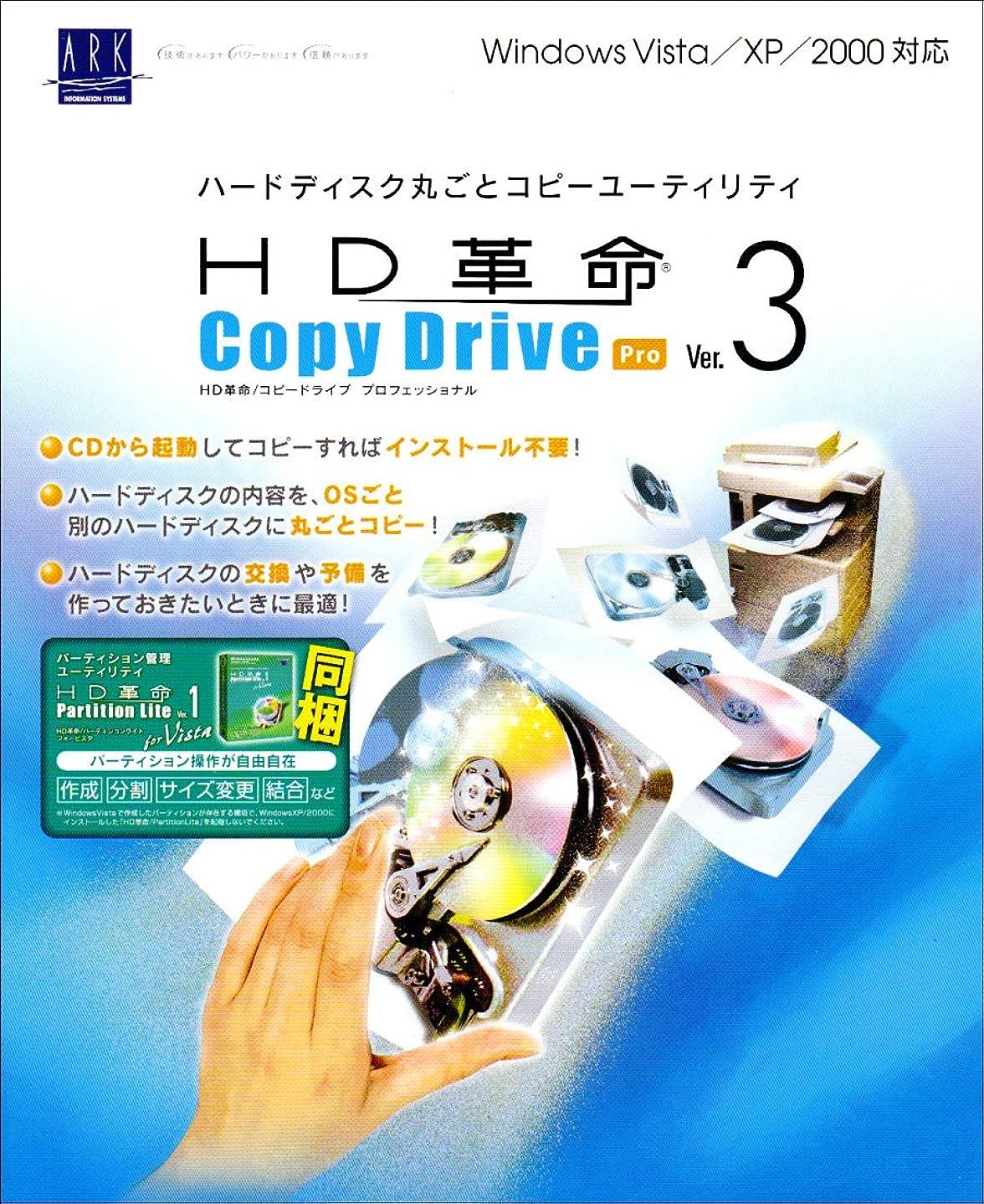 郵便万一に備えて講師HD革命/CopyDrive Ver.3 Pro