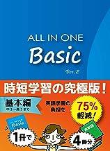 表紙: ALL IN ONE Basic (Ver.2) | 高山英士