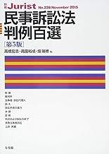 民事訴訟法判例百選 第5版 (別冊ジュリスト 226)