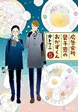 表紙: 広告会社、男子寮のおかずくん(5) (クロフネコミックス) | オトクニ