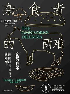 """杂食者的两难(这是一本从""""饮食简史""""到""""好好吃饭""""的书。重新夺回我们作为食者应有的健康和幸福)"""