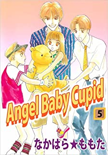 Angel Baby Cupid 5巻