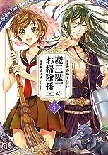 魔王陛下のお掃除係【電子特別版】 4 (プリンセス・コミックス)