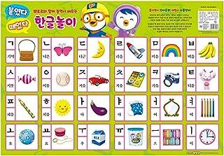 Pororo Educational Poster Wall Chart, Korean (Hangul), 23 Cards