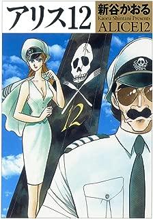 アリス12 (MFコミックス フラッパーシリーズ)