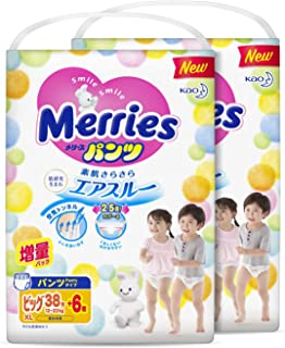 Merries Pants Volume Up XL44x2, 88 count (Pack of 2)