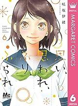 表紙: 思い、思われ、ふり、ふられ 6 (マーガレットコミックスDIGITAL) | 咲坂伊緒