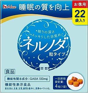 ハウスウェルネスフーズ ネルノダ 粒タイプ お徳用<22袋> GABA [機能性表示食品](眠りの深さ、スッキリとした目覚め)