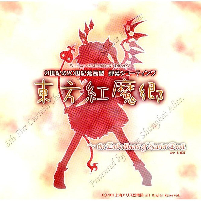 美徳豊かな寄生虫東方紅魔郷 ~ the Embodiment of Scarlet Devil.[同人PCソフト]