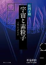 表紙: 宇宙と素粒子 千夜千冊エディション (角川ソフィア文庫) | 松岡 正剛
