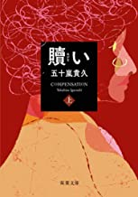 表紙: 贖い : 上 (双葉文庫) | 五十嵐貴久