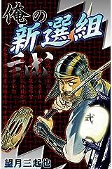俺の新選組 (2) Kindle版