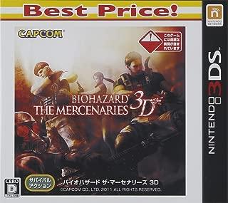 バイオハザード ザ・マーセナリーズ 3D Best Price! - 3DS