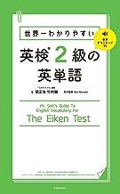 表紙: 世界一わかりやすい 英検2級の英単語 | 竹内 健