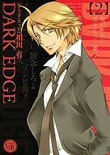 DARK EDGE (2) (幻冬舎コミックス漫画文庫)