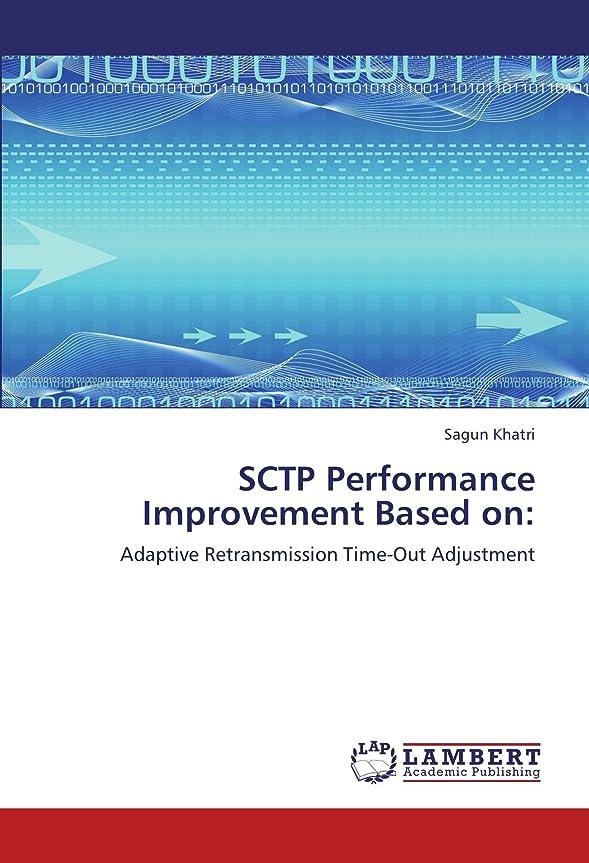 いうボイコット先生Sctp Performance Improvement Based on