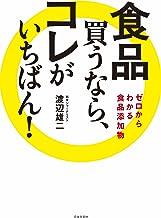 表紙: 食品 買うなら、コレがいちばん! | 渡辺雄二
