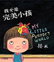 My Little Perfect World (Chinese Edition)