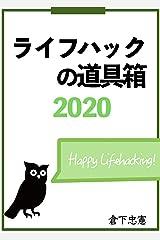 ライフハックの道具箱 2020年版 Kindle版
