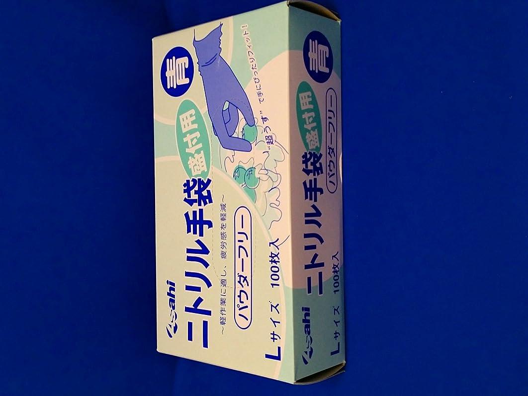 カメラ落ち着く対話ニトリル手袋盛付用パウダーフリー ブルーLサイズ (100枚入)
