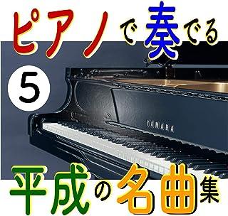 タイヨウのうた (Piano Cover) [オリジナル歌手:Kaoru Amane (沢尻エリカ)]