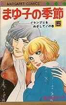 まゆ子の季節〈5〉 (1977年) (マーガレット・コミックス)