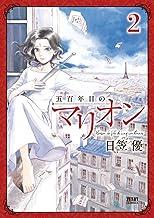 表紙: 五百年目のマリオン 2 (ゼノンコミックス)   日笠優