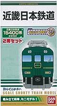 Bトレインショーティー 近畿日本鉄道15400系・かぎろひ (先頭車 2両入り) プラモデル