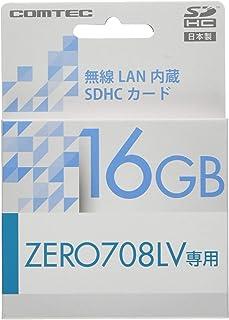 コムテック レーザー受信対応レーダー探知機 ZERO 708LV専用 無線LAN内蔵SDHCカード WSD16G-708LV