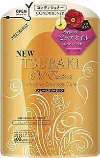 TSUBAKI オイルエクストラ スムースダメージケア コンディショナー 詰め替え用 (からまりやすい髪用) 330ml