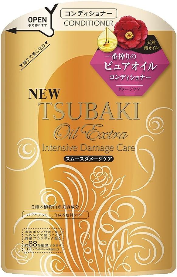 鮮やかなペストシットコムTSUBAKI オイルエクストラ スムースダメージケア コンディショナー 詰め替え用 (からまりやすい髪用) 330ml