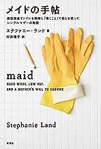 メイドの手帖 最低賃金でトイレを掃除し「書くこと」で自らを救ったシングルマザーの物語
