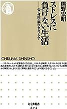 表紙: ストレスに負けない生活 ――心・身体・脳のセルフケア (ちくま新書) | 熊野宏昭