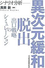 表紙: シナリオ分析 異次元緩和脱出 出口戦略のシミュレーション (日本経済新聞出版)   高田創