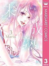 表紙: 『未』成熟 3 (マーガレットコミックスDIGITAL) | Maria