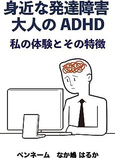 身近な発達障害 大人のADHD: 私の体験とその特徴 (プログレス出版)