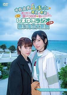 しまゆきラジオ in 沖縄 〜碧い海の大冒険〜 [DVD]