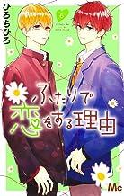 ふたりで恋をする理由 6 (マーガレットコミックス)