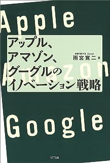 アップル、アマゾン、グーグルのイノベーション戦略