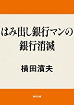 表紙: はみ出し銀行マンの銀行消滅 角川文庫   横田 濱夫
