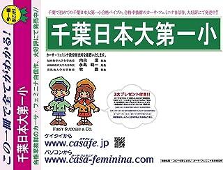 千葉日本大学第一小学校【千葉県】 2021年度用過去問題集12(2020+幼児テスト)