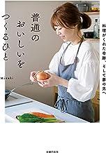 表紙: 普通のおいしいをつくるひと | Mizuki