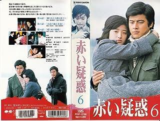 赤い疑惑(6) [VHS]