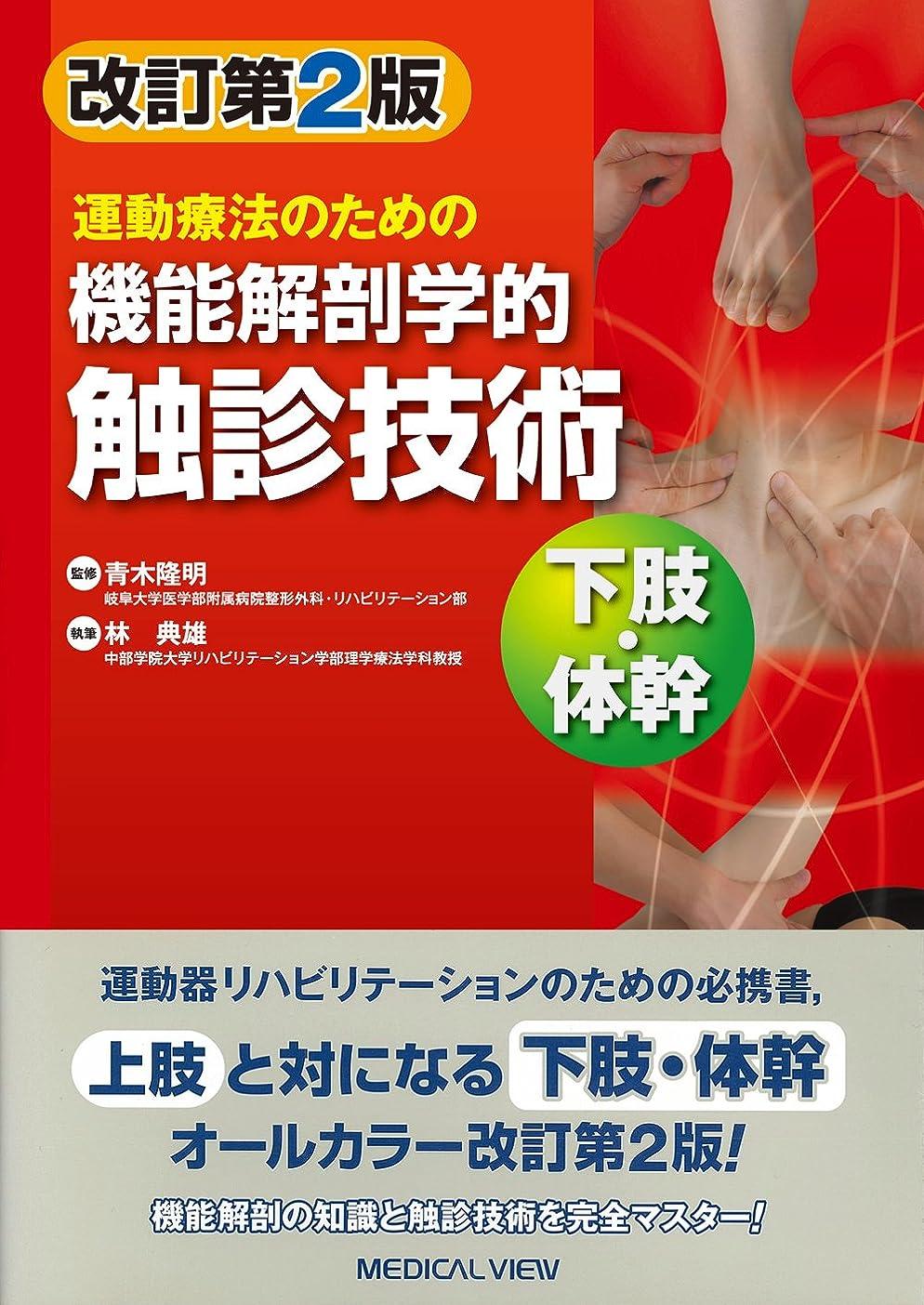 過敏な台風所有権運動療法のための  機能解剖学的触診技術 下肢?体幹